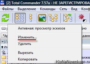 Как изменить иконки панели инструментов Коммандера