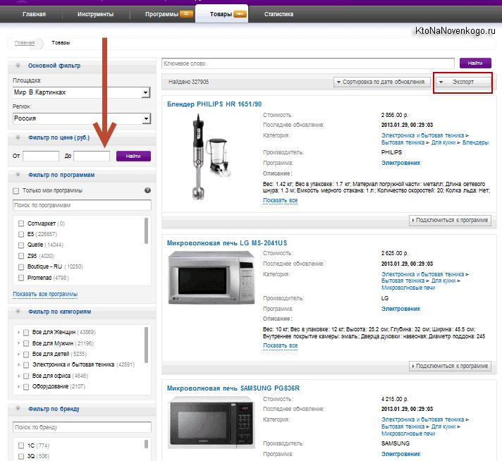 Возможность фильтрации продуктов в интерфейсе Адмитада