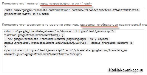 Получаем код виджета онлайн-перводчика