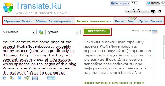 Онлайн переводчик Промт от Транслейт.ру
