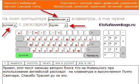 Автоматический перевод русских слов в транслит