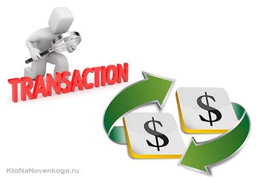 Что такое транзакция