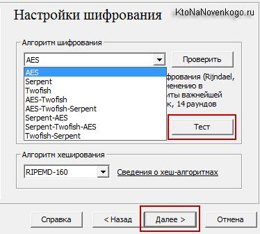 Настройки шифрования в TrueCrypt