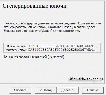 Вводим пароль от компьютера