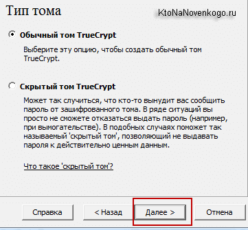Выбираем тип тома