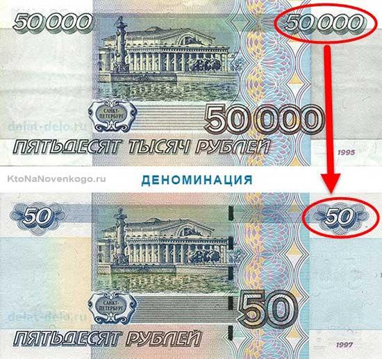 Тысячи в рубли