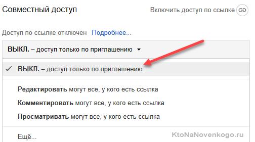 Как убрать доступ по ссылке в Google Disk