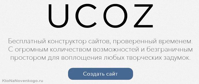 ucoz создать сайт