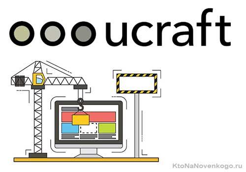 Онлайн конструктор сайтов Ucraft
