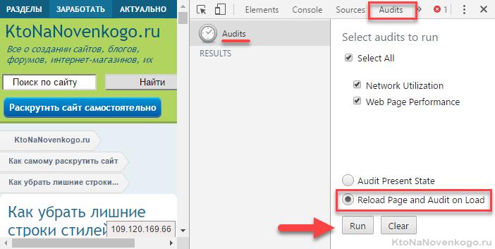 Удаление лишних CSS стилей в Хроме