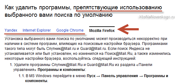 Яндекс браузер по умолчанию