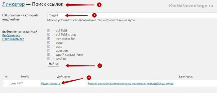 Удаление ссылок через WP-MFC Linkator