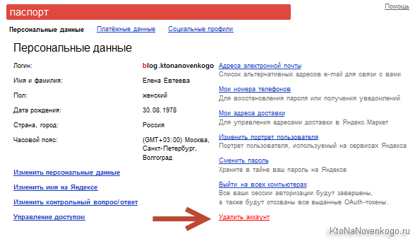 Как удалить свой аккаунт в Яндексе