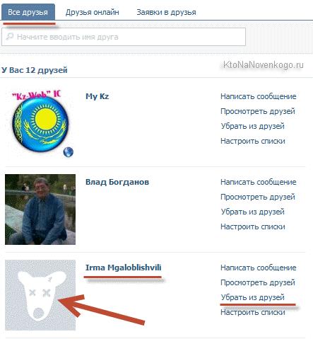 Как убрать из Друзей удаленные ВК-страницы