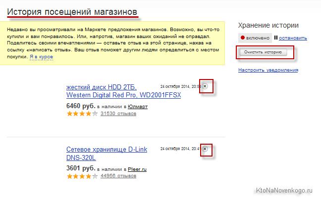 Как удалить историю посещений Яндекс Маркета всю или частично