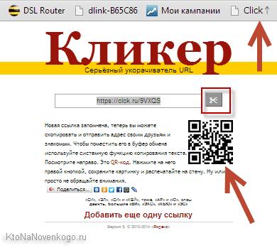 Кликер - укоротитель ссылок от Яндекса