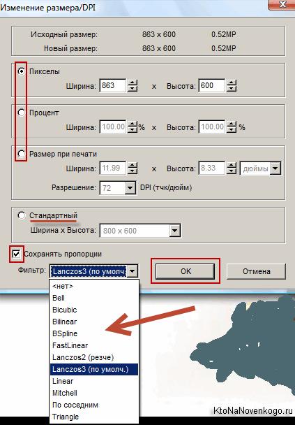 Программа просмотрщик FastStone Image Viewer