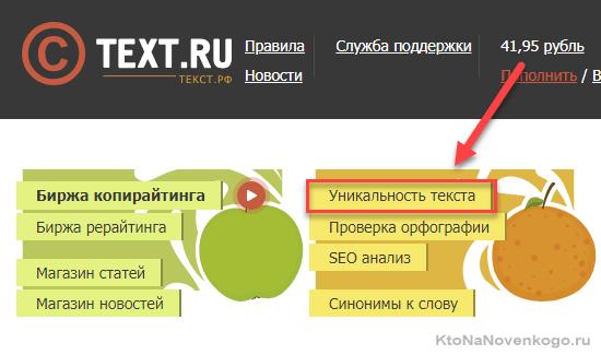 Проверка уникальности в сервисе Text.ru