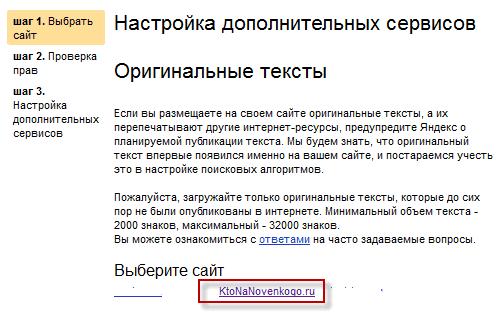 Авторство текстов в Яндекса