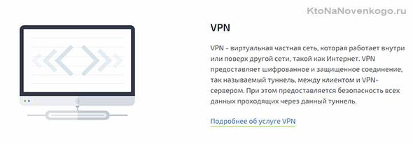 Услуги выделенного VPN