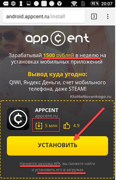 Установить приложение для заработка на Андроид