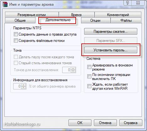 Установить пароль на архив в WinRAR