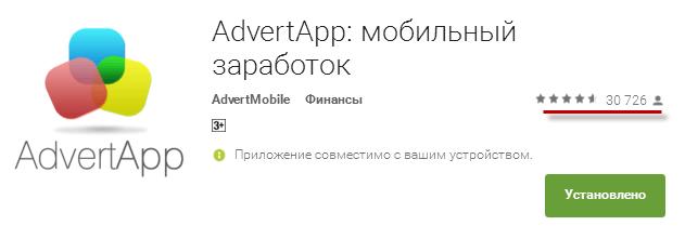 Установка Адверт Апп на Андроид
