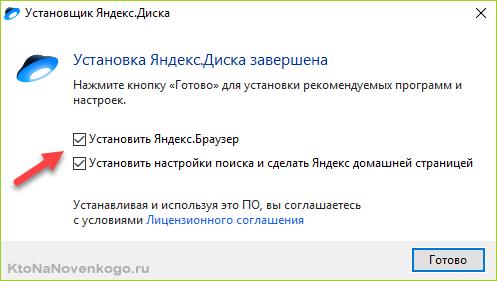 Установка программы Яндекс диска на компьютер