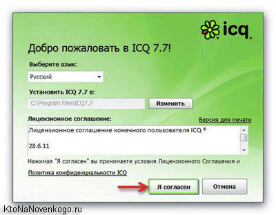 Начало установки программы ICQ
