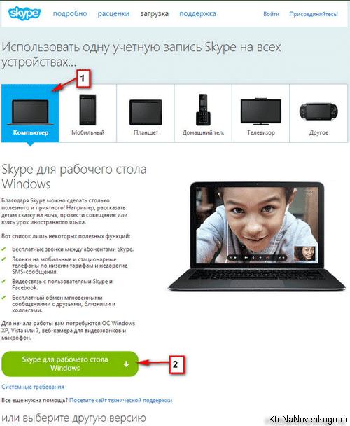 Выбор типа устройства, для которого нужно скачать Скайп