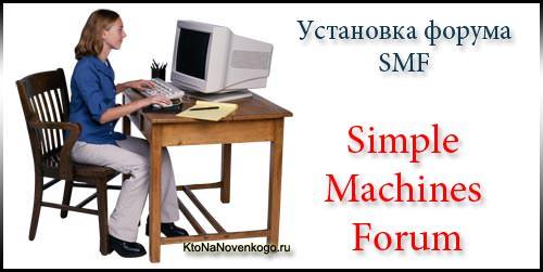 Установка форума SMF