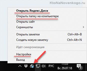 Установленная программа Yandex Disk