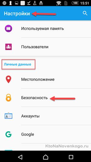 Установка приложения апп цента на Андроид