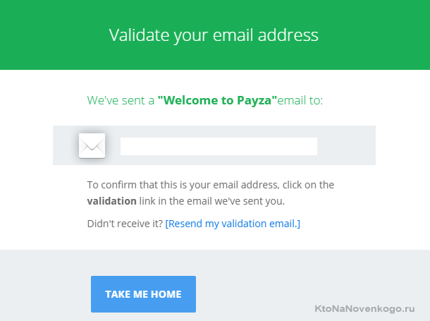 уведомление кошелька в Payza