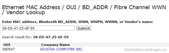 Узнать производителя по цифрам MAC