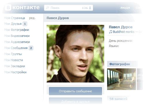 Павел Дуров - основатель сети В контакте