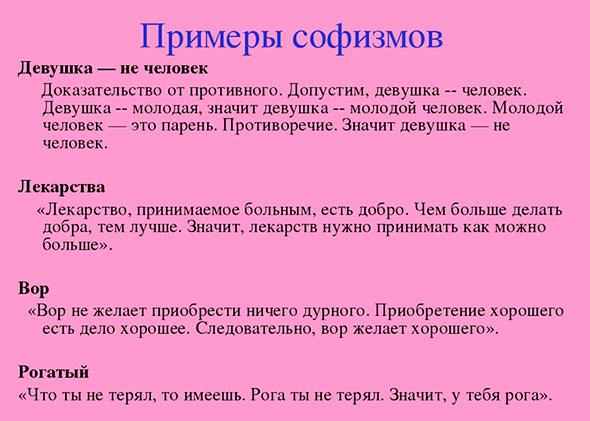 Примеры софизмов