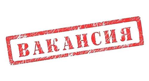 Штамп со словом Вакансия