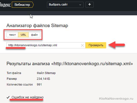 Проверка карты сайта в Яндексе