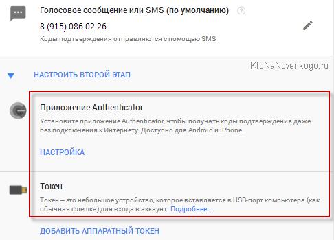 Варианты аутентификации при входе в Google аккаунт