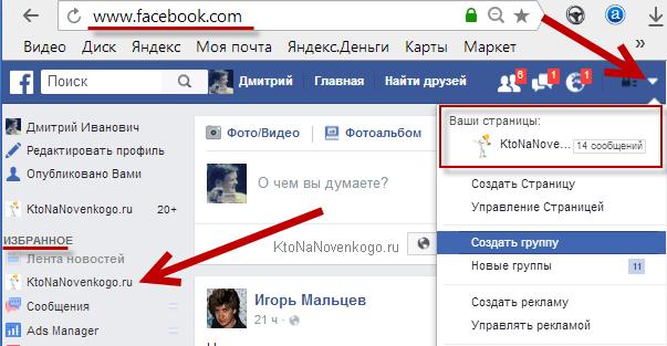Где находится ссылка на вашу страницу в Facebook