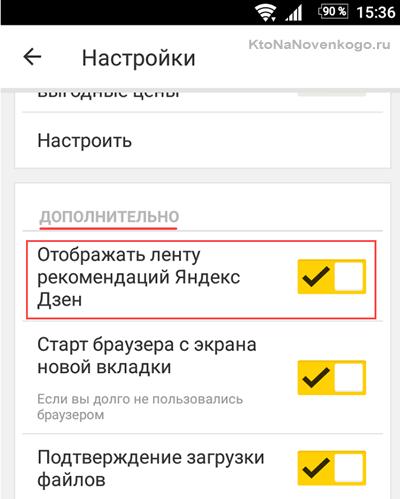 Включить Яндекс Дзен