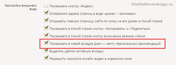 Как включить или отключить Дзен в Яндекс браузере