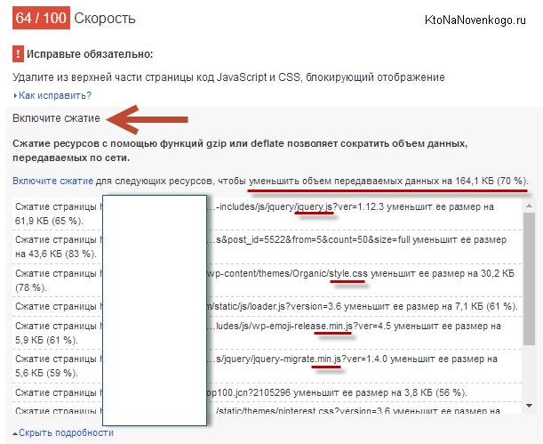 Включить сжатие в PageSpeed Insights
