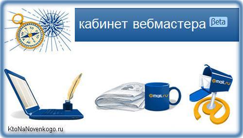 Кабинет вебмастера в