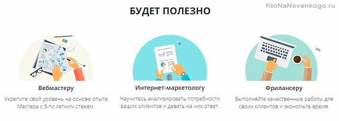 вебмастеру маркетологу фрилансеру