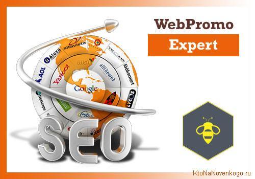 Конференция WebPromoExperts