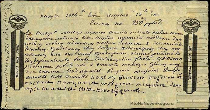 Вексель 1826