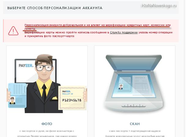 Верификация аккаунта в Payeer