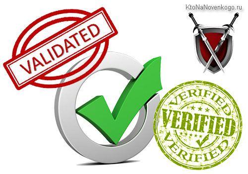 Верификация и валидация